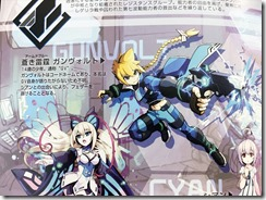 20160921-ARMED BLUE GUNVOLT SoundTrack007