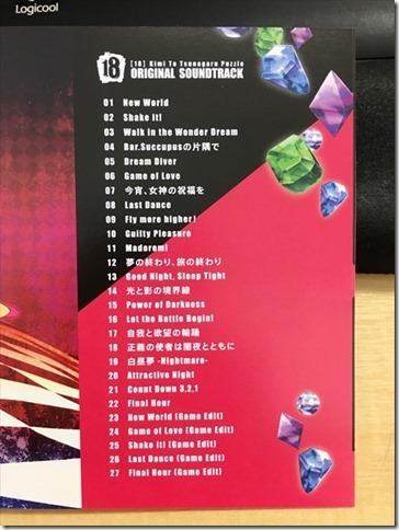 20161117-18 OST012