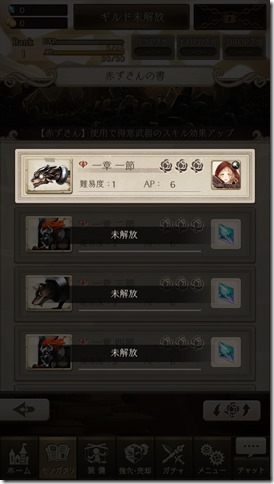 20170609 シノアリス007