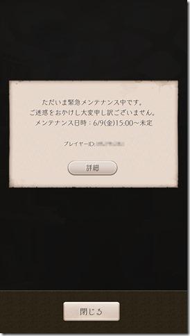 20170609 シノアリス027