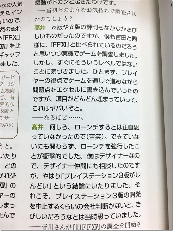 20170616 吉田の日々赤裸々005