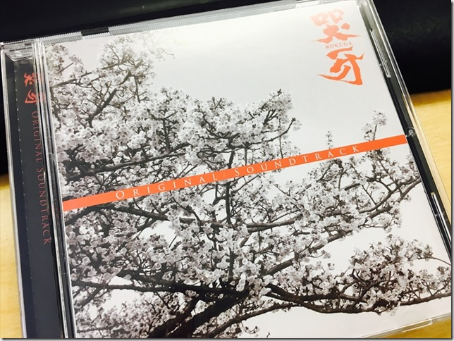 20171203 KOKUGA OST004