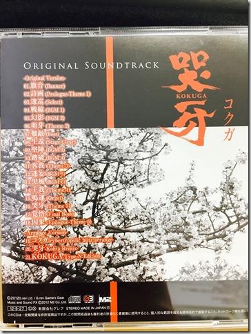 20171203 KOKUGA OST005